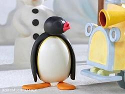 انیمیشن سریالی Pingu پینگو :: قسمت 142 ::