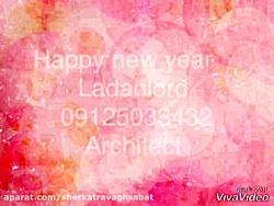 لادن لردHappy new year 2020Ladan Lord architect 09125033432