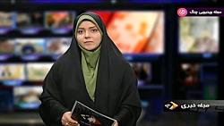 اخبار ساعت 19 - مجله خبری - ۸ دی ۱۳۹۸
