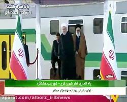 با حضور رییس جمهور قطار برقی گلشهر به هشتگرد آغاز به کار کرد