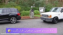 هر مرد ایرانی ای حداقل یکبار این اتفاق براش افتاده!!!!