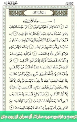 آموزش تصویری ترجمه و تدبر و تفسیر قرآن - سوره آل عمران - آیات 1 تا 4