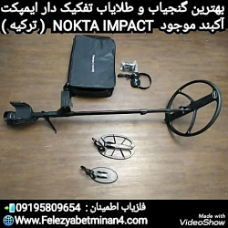 فروش فلزیاب تفکیک دار Nokta impact ایمپکت 09195809654 فلزیاب اطمینان