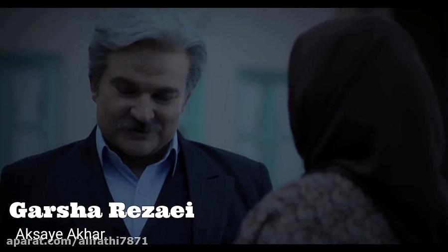 میکس اهنگ گرشا رضایی با اهنگ عکسای اخر بر روی سریال شهرزاد
