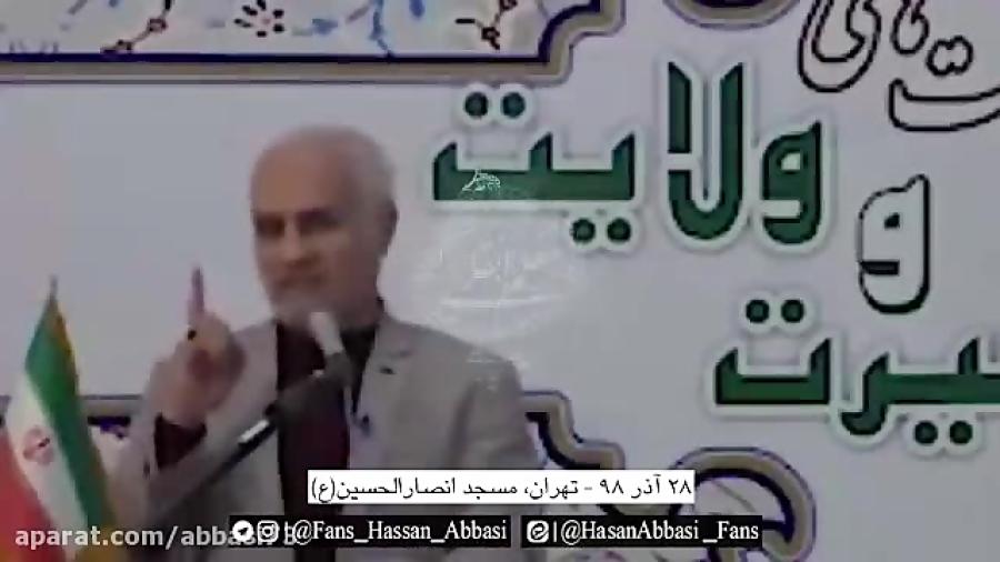 استاد حسن عباسی؛ انتقام دولت از نظام | کنایه دکتر عباسی به روحانی