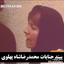 سند جنایات رژیم پهلوی