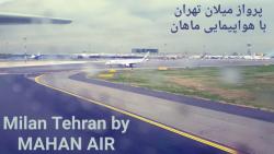پرواز میلان به تهران با هواپیمایی ماهان - فرودگاه مالپنزا به فرودگاه امام خمینی