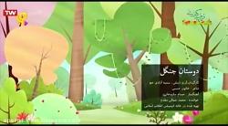 شعر شاد و زیبا برای کودکان