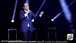 گلچینی کنسرت حسن ریوندی (جدید)