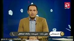 توضیحات خلیل زاده سرپرست باشگاه استقلال در خصوص انتخاب فرهاد مجیدی