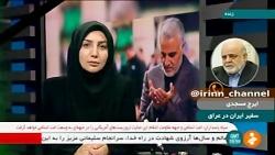 واکنش ها عراقی ها به شهادت سردار سلیمانی