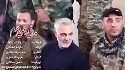 نماهنگ مدافع وطن و حرم- ویژه شهادت سردار سپهبد قاسم سلیمانی