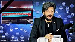 امید دانا : ترور سردار سلیمانی و ابومهدی مهندس و ربودن هادی العامری توسط آمریکا
