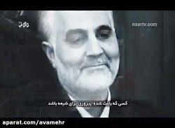 سردار سلیمانی-نماهنگ به زبان عربی ویژه شهادت سردار قاسم سلیمانی