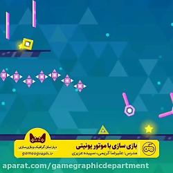 نمونه بازی ساخته شده توسط مدرس دوره بازی سازی با یونیتی