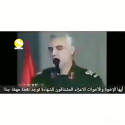 ویدیویی از سردار قاسم سلیمانی در مورد شهادت