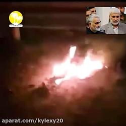 شهادت سردار سلیمانی/ ویدیویی از لحظه شهادت سردار سلیمانی