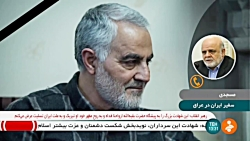 فوری خبری   آخرین جزئیات و چگونگی حمله به اتومبیل سردار سلیمانی و ابو مهندس HD