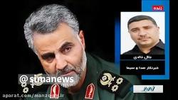 جزئیات شهادت سردار سلیمانی به روایت خبرنگار صداوسیما در عراق