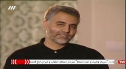 برنامه اجتماعی شبکه 3 - در حسرت دوست - ویژه شهادت سردار قاسم سلیمانی