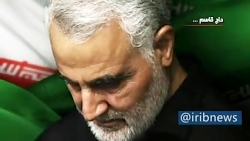 برای شهادت « عمو قاسم »   گزارش ویژه پیرامون شهادت سردار سلیمانی