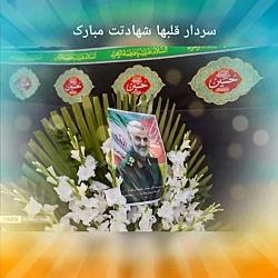 به یاد سردار حاج قاسم سلیمانی