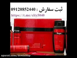 قیمت شامپو rays و تونیک rays را از 09026665040 بپرسید.