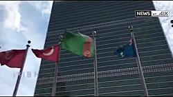 ادامه واکنش ها به شهادت سردار سلیمانی در سازمان ملل