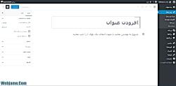 آموزش نحوه اضافه کردن کاراکترهای ویژه به پستهای وردپرس