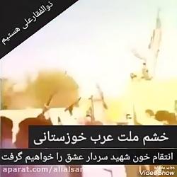 مردم خوزستان امداند ای رهبر اماده جنگیم  لبیک یا خامنه ای