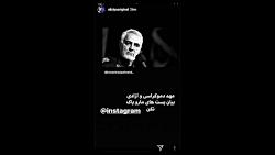 واکش سلبریتی ها به خبر شهادت سردار سپهبد قاسم سلیمانی