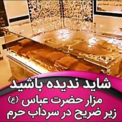مزار حضرت عباس(ع)زیر سرداب حرم