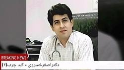 بیماری کبد چرب - برنامه رادیویی ( گوارش )  قسمت دوم - دکتر اصغر خسروی