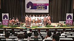 گروه سرود دانش آموزان پسر استان هرمزگان  (جشنواره 35) نيشابور