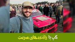 مصاحبه با رانندههای اتومبیلرانی پیست آزادی
