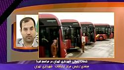 تدابیر ترافیکی ویژه در تهران برای وداع با سردار سلیمانی