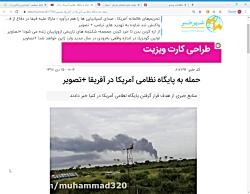 حمله به پایگاه آمریکا _تروریستهای الشباب هم به آمریکای تروریست حمله کرد.