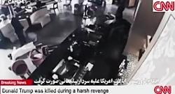 فوری فوری!!!! دونالد ترامپ در انتقام ترور حاج قاسم سلیمانی، به درک واصل شد