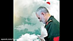 نماهنگ زیبای سردار شهید قاسم سلیمانی با صدای علیرضا افتخاری