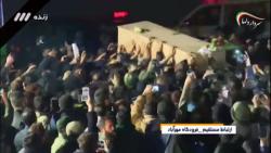 استقبال از پیکر مطهر سردار سلیمانی در تهران