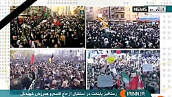 سیل خروشان مردم تهران در مراسم تشییع پیکرسردار سلیمانی