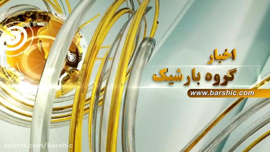 اخبار گروه بارشیک (فراخوان نیرو ژیوار)