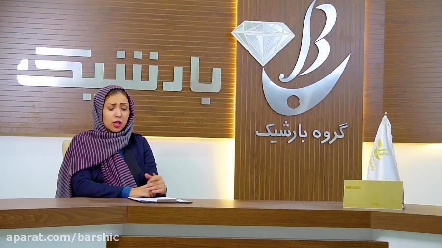 اخبار گروه بارشیک(اتاق معاملات طلا)ایران مهر
