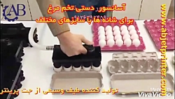 بسته بندی دستی تخم مرغ (شانه زن دستی- آسانسور دستی)