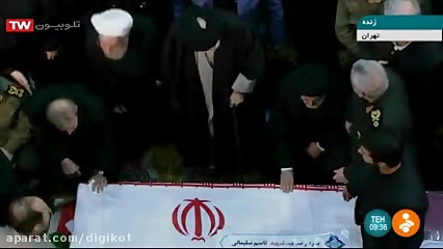وداع رهبر انقلاب با پیکر شهید سردار قاسم سلیمانی