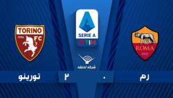 خلاصه بازی رم 0 - 2 تورینو - هفته 18   سری آ ایتالیا