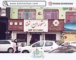رستوران نعنا در بلوار فردوس تهران