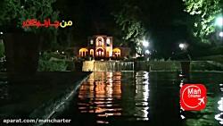 من چارتر | باغ شاهزاده ماهان در شب بخش ششم