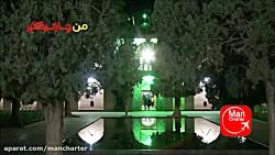 من چارتر | فیلم شهر ماهان کرمان بخش هشتم