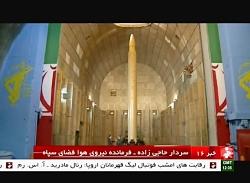 سیلوهای موشکی سپاه پاسداران | قیام, موشک ویژه پایگاه های آمریکایی